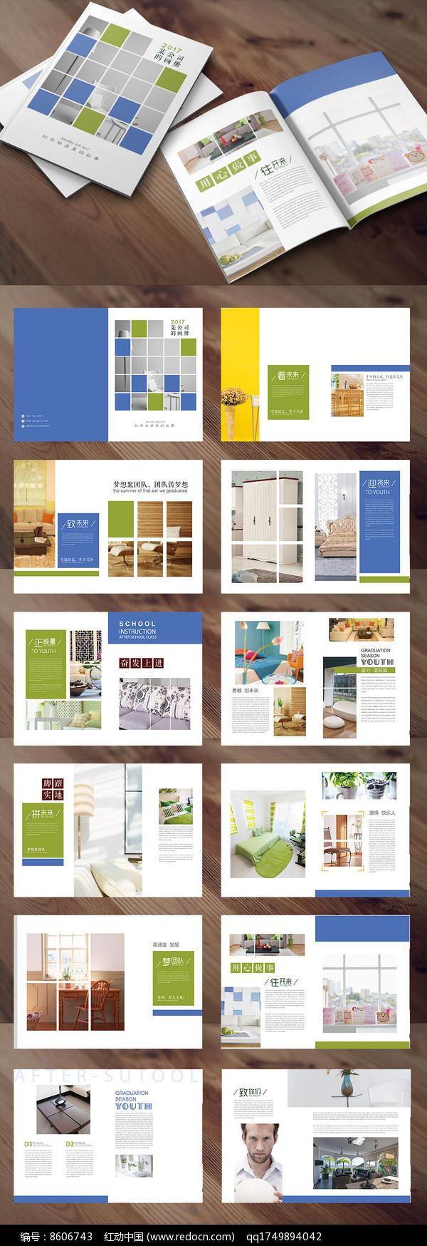 时尚家具画册图片
