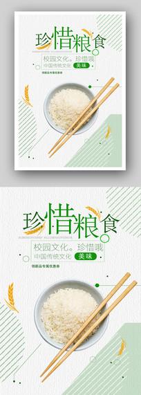 食堂文化珍惜粮食海报设计