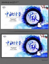水彩创意中秋佳节宣传海报设计