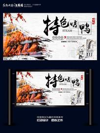 特色北京烤鸭宣传海报