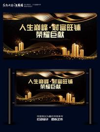 旺铺招商宣传海报