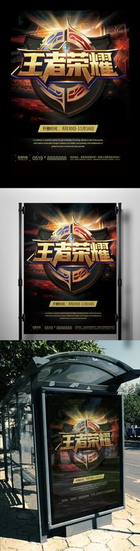 王者荣耀网吧炫酷海报