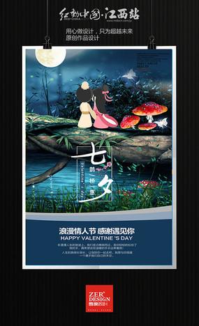 唯美七夕海报促销设计