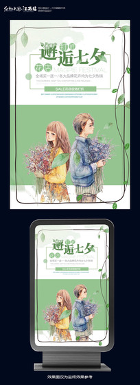 小清新七夕海报