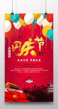 喜庆国庆节海报