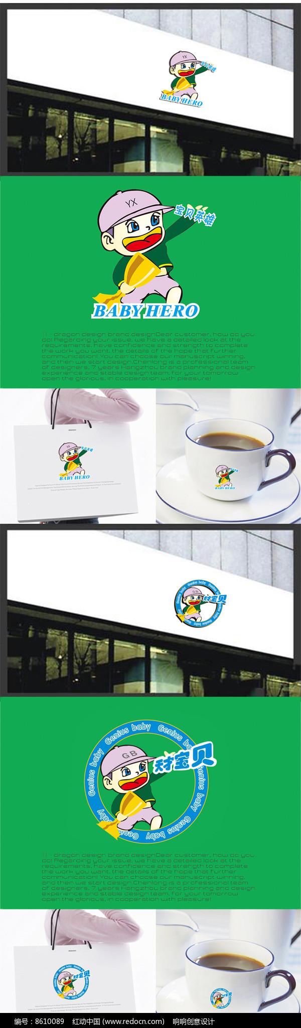 婴儿品牌LOGO设计图片