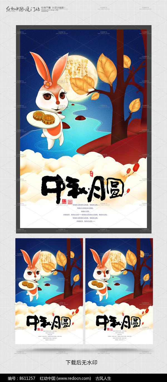 原创手绘中秋海报设计