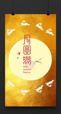 月兔创意中秋节海报