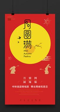 月圆满中秋节海报