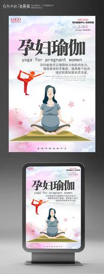 孕妇瑜伽修心健身海报