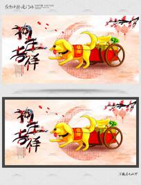 中国风2018狗年海报设计