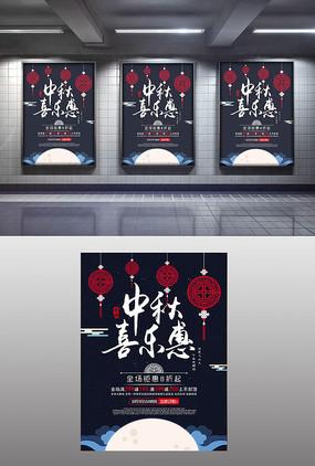 中国风中秋促销海报