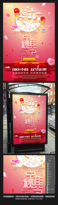 中秋国庆创意大气宣传促销海报