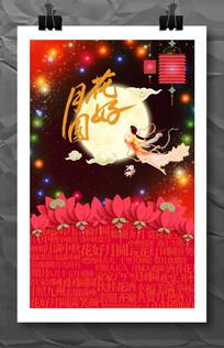 中秋节花好月圆活动海报