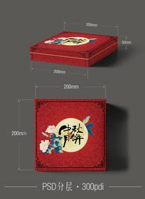 中秋月饼盒包装