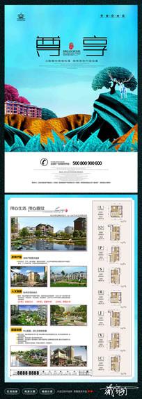 中式油画地产开盘宣传单页设计