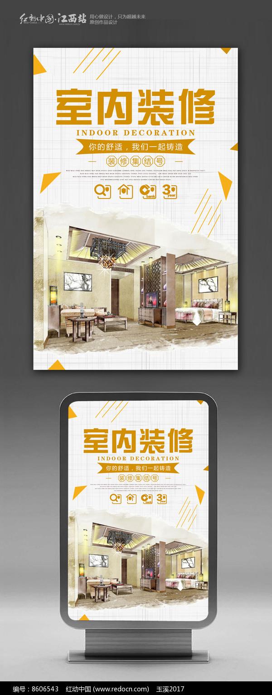 专业室内装修公司宣传海报图片