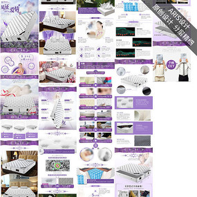 紫色薰衣草床垫详情页