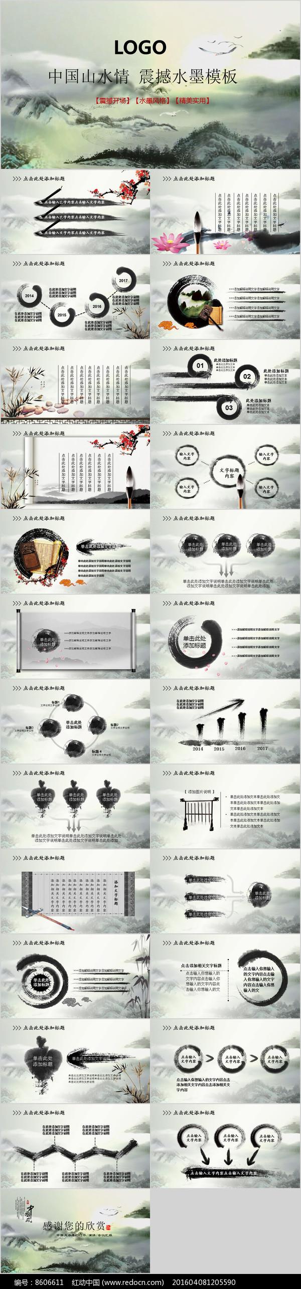 AE水墨中国风总结汇报PPT图片