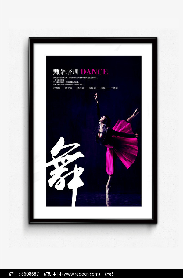 芭蕾舞蹈海报图片