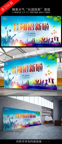 炫彩社团招新宣传展板