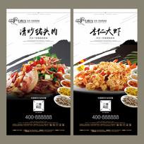 餐饮美食活动展架设计