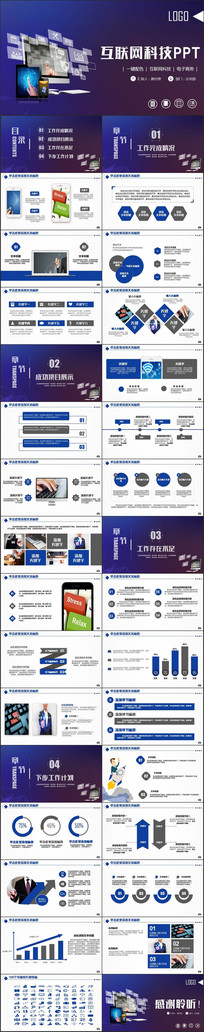 创意互联网科技IT商务PPT