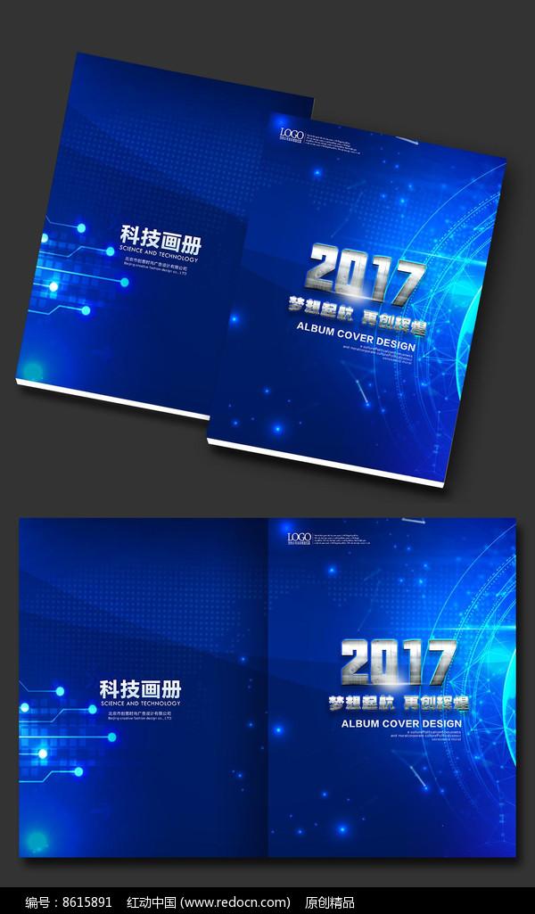 创意蓝色科技封面设计图片
