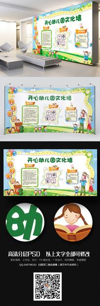 创意幼儿园文化墙公告栏