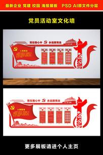 党建活动室文化墙