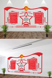 党建文化墙党务走廊公开栏