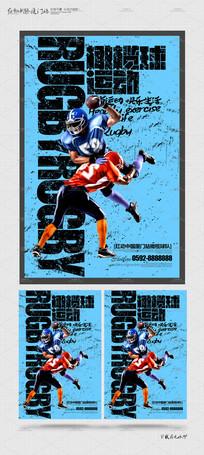 个性创意橄榄球宣传海报设计