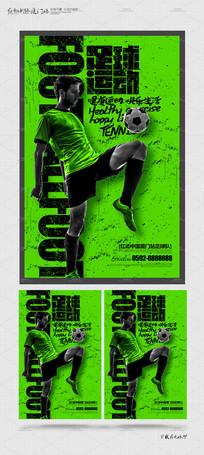 个性创意足球运动宣传海报设计