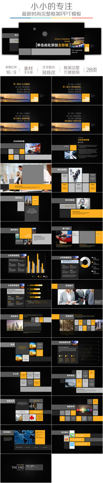 黑色高雅企业宣传产品发布模板