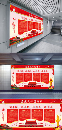 红色大气党政文化墙