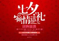 红色七夕背景墙