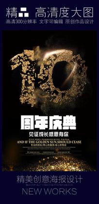华丽时尚10周年庆海报设计