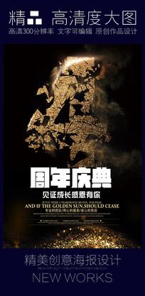 华丽时尚4周年庆海报设计
