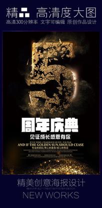 华丽时尚5周年庆海报设计