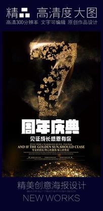 华丽时尚7周年庆海报设计