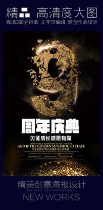 华丽时尚9周年庆海报设计