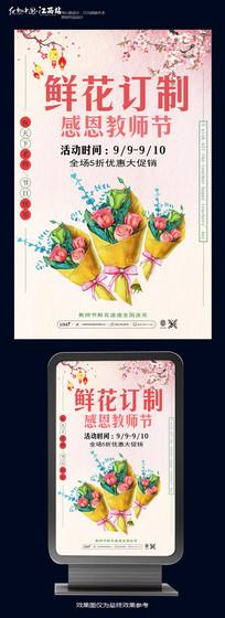简约鲜花定制海报设计