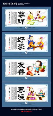 精美大气中国风校园文化展板
