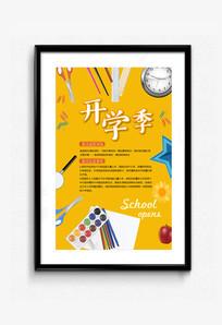 开学宣传海报设计