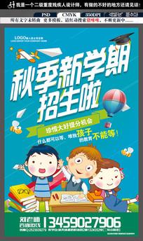 卡通外教口语英语班招生海报