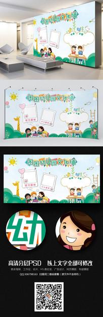 卡通幼儿园文化墙公告栏