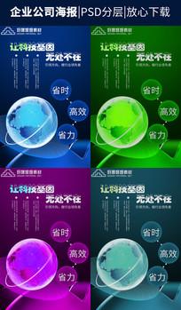 科技企业文化形象宣传海报