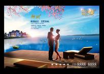浪漫爱人别墅地产创意形象广告