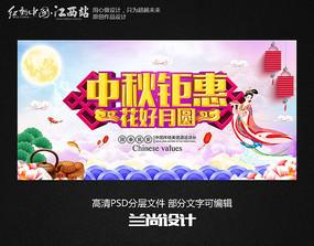 立体字中秋节促销海报设计