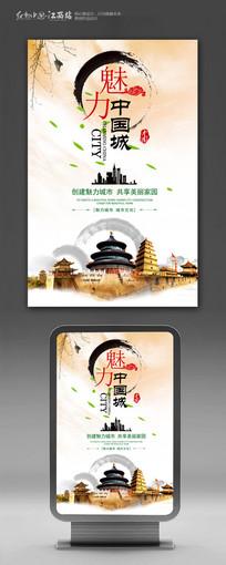 魅力中国城旅游海报